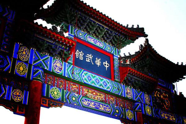 École d'art martial chinoise